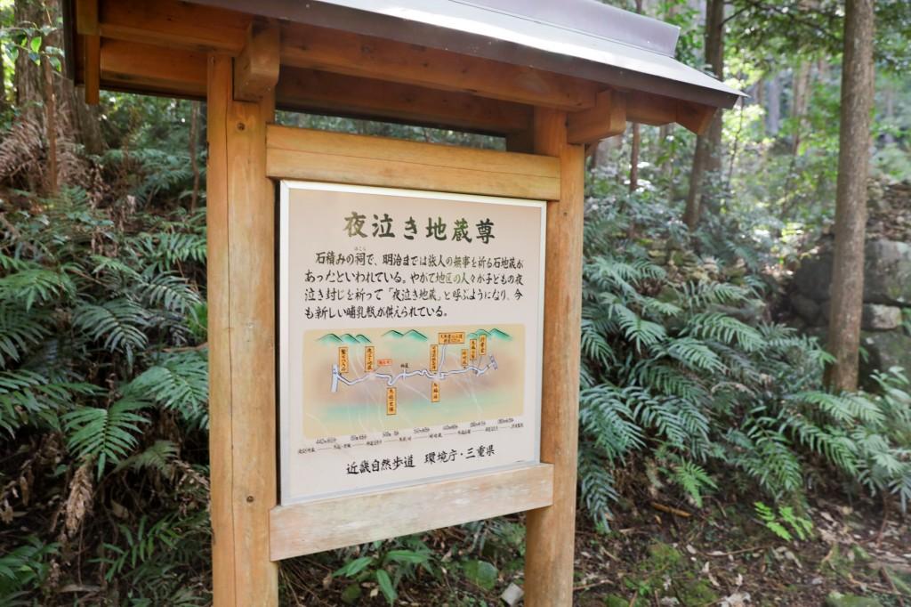 熊野古道 馬越峠 夜泣き地蔵1
