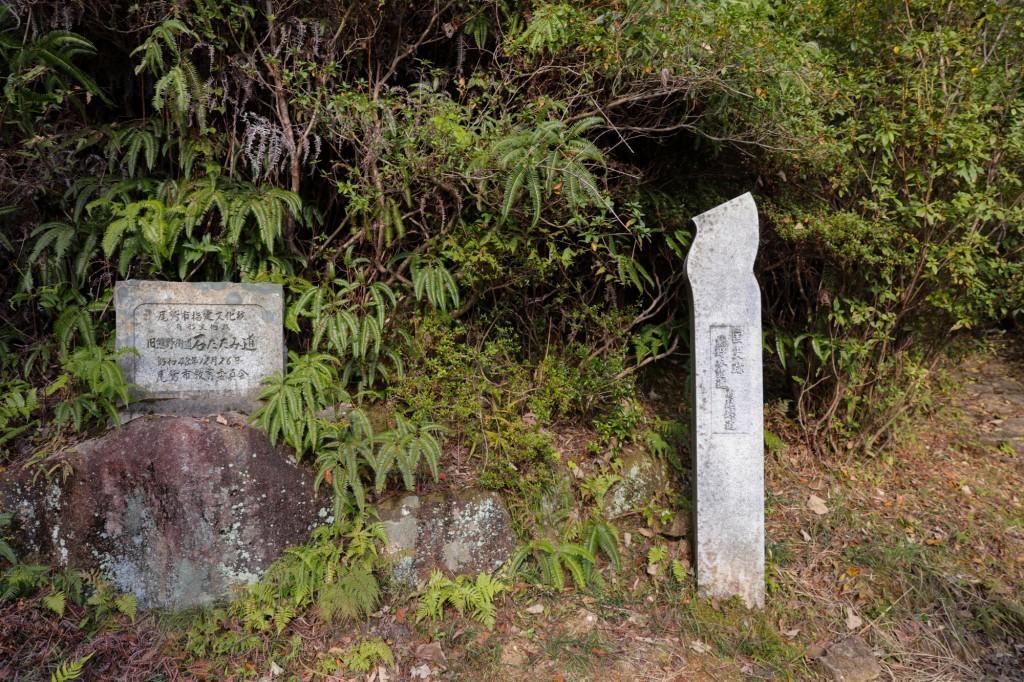 熊野古道 馬越公園