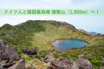 ドイツ人と韓国最高峰の漢拏山(ハルラサン)へ登ることになりました!【2017年3月韓国最高峰 漢拏山登山1】