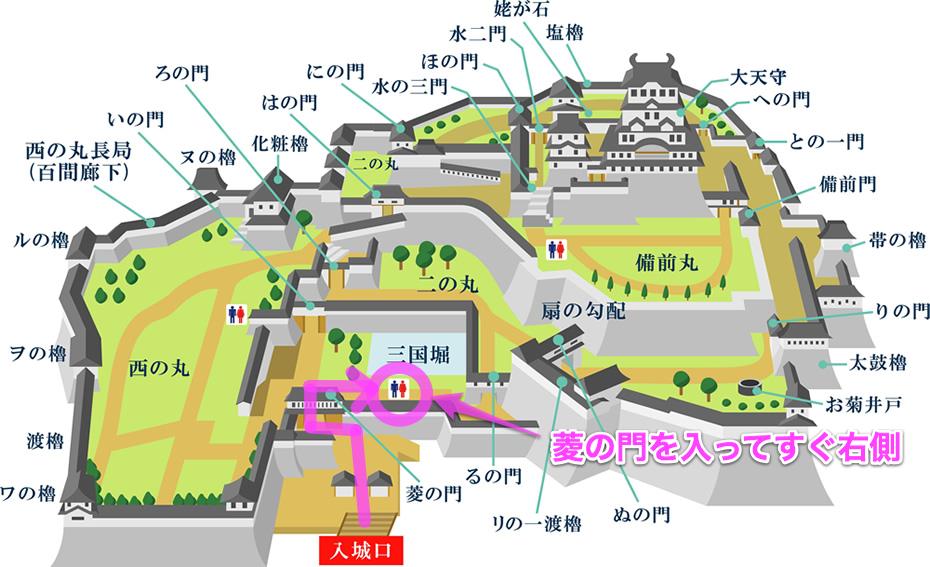 姫路城 トイレ