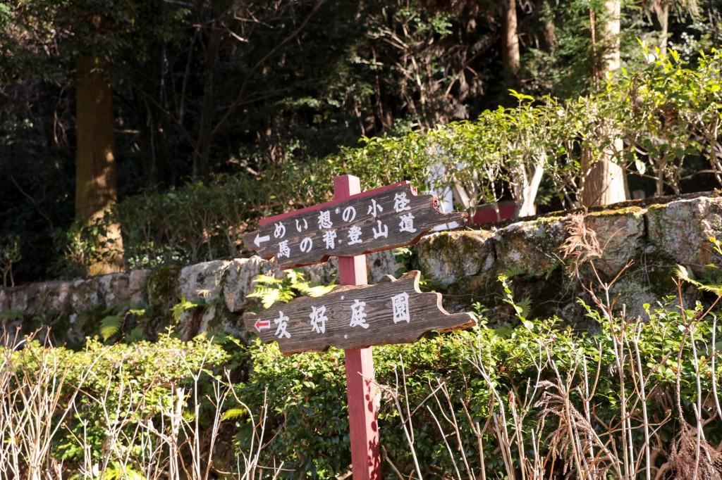 金華山登山道への道1