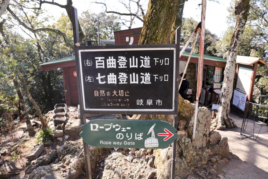 百曲り登山道分岐
