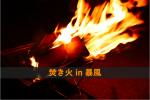 焚き火 in 暴風