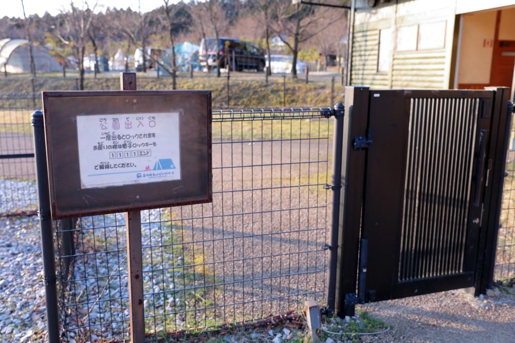 青川峡キャンピングパーク 公園ゲート