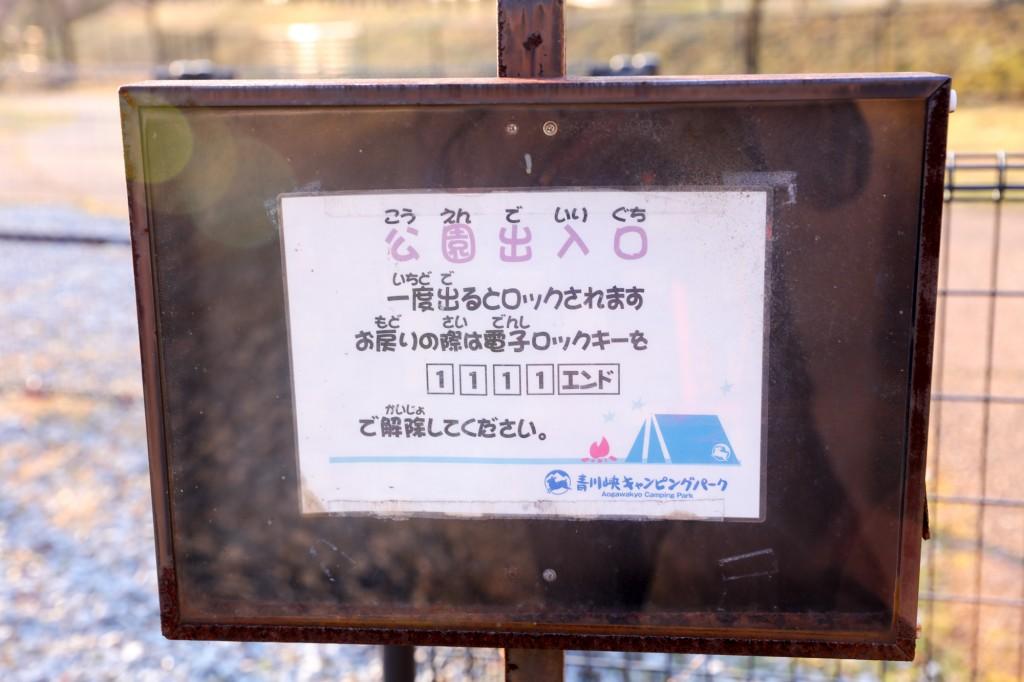 青川峡キャンピングパーク 公園ゲート 暗証番号