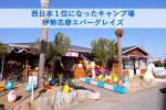 伊勢志摩エバーグレイズが西日本1位のキャンプ場になった7つの理由とは?