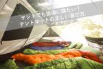 【初心者必見】テントで快適に寝るための テントマット(キャンプ用マット)の正しい選び方