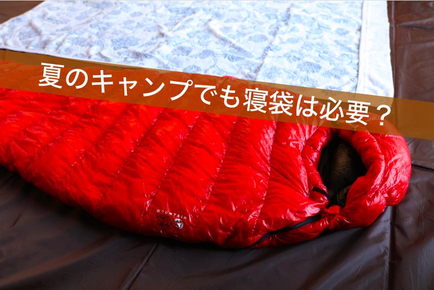 寝袋とタオルケット