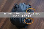ロープロ インバース 100AW