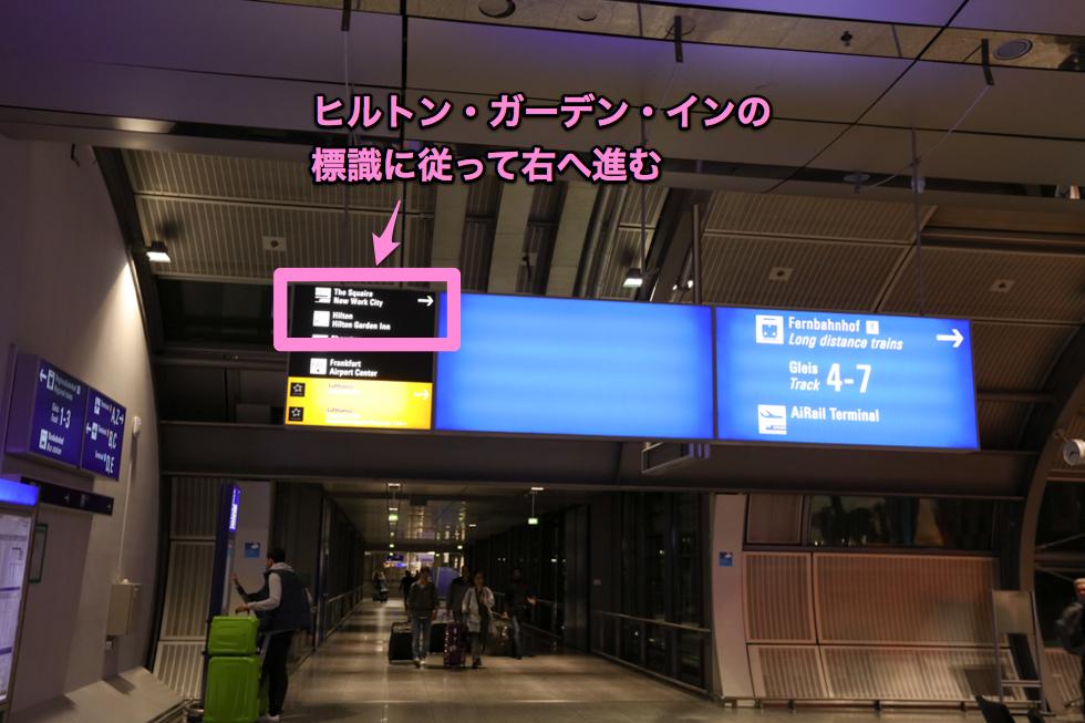 フランクフルト空港〜ヒルトン 標識1