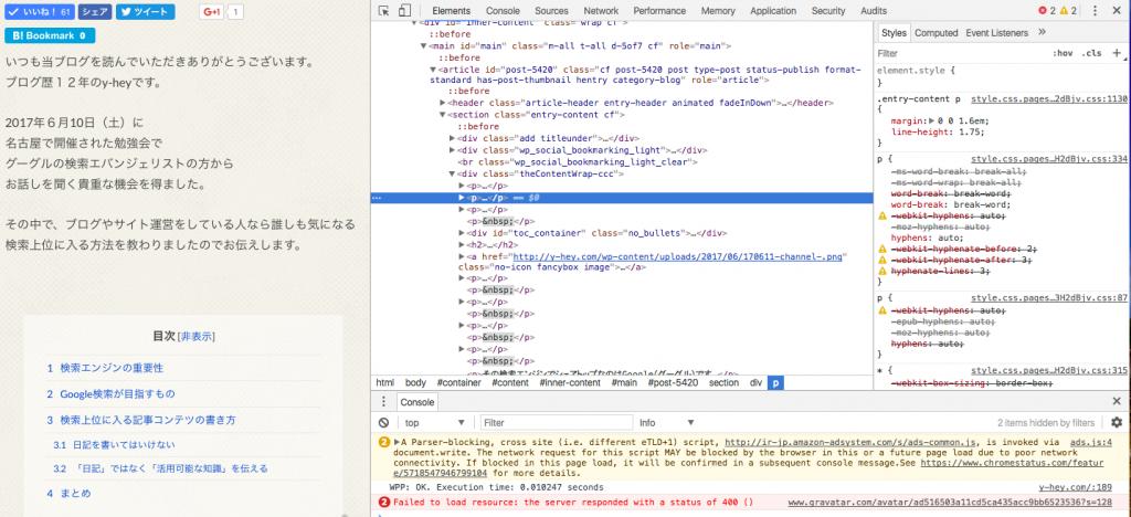 Chrome 検証 ソース表示