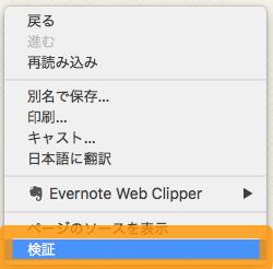 Chrome 検証