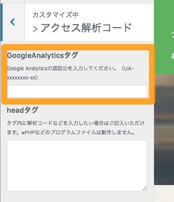 Google Analyticsタグ入力欄