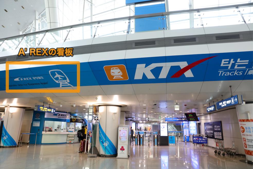 仁川国際空港 AREX駅