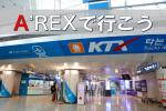 韓国 仁川国際空港から金浦国際空港へ電車で移動する方法