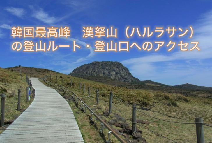 漢拏山(ハルラサン)登山前に要チェック! 登山ルート・アクセス・地図の紹介【2017年3月韓国最高峰 漢拏山登山6】