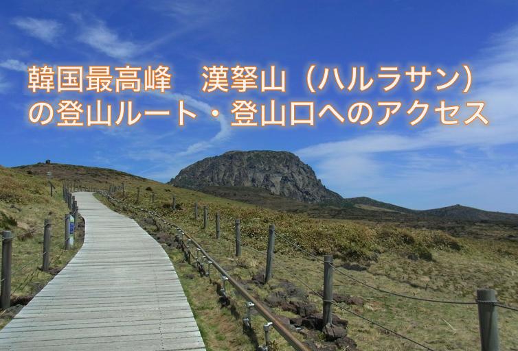 漢拏山 登山ルート、アクセス