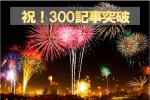 【報告】300記事突破!人気記事紹介と感謝のお礼