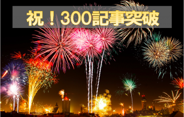 300記事突破記念
