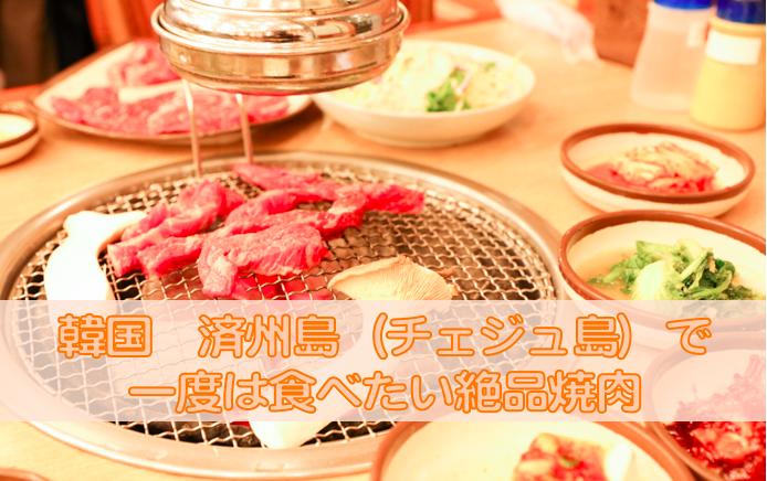 済州島 グルメ おすすめ 焼肉