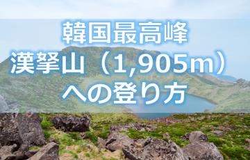 韓国 漢拏山 登山