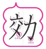 うんこ漢字ドリル5年「効」書き順