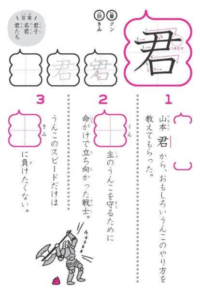 うんこ漢字ドリル3年「君」