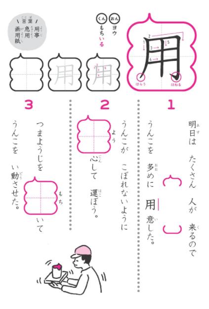 うんこ漢字ドリル2年「用」