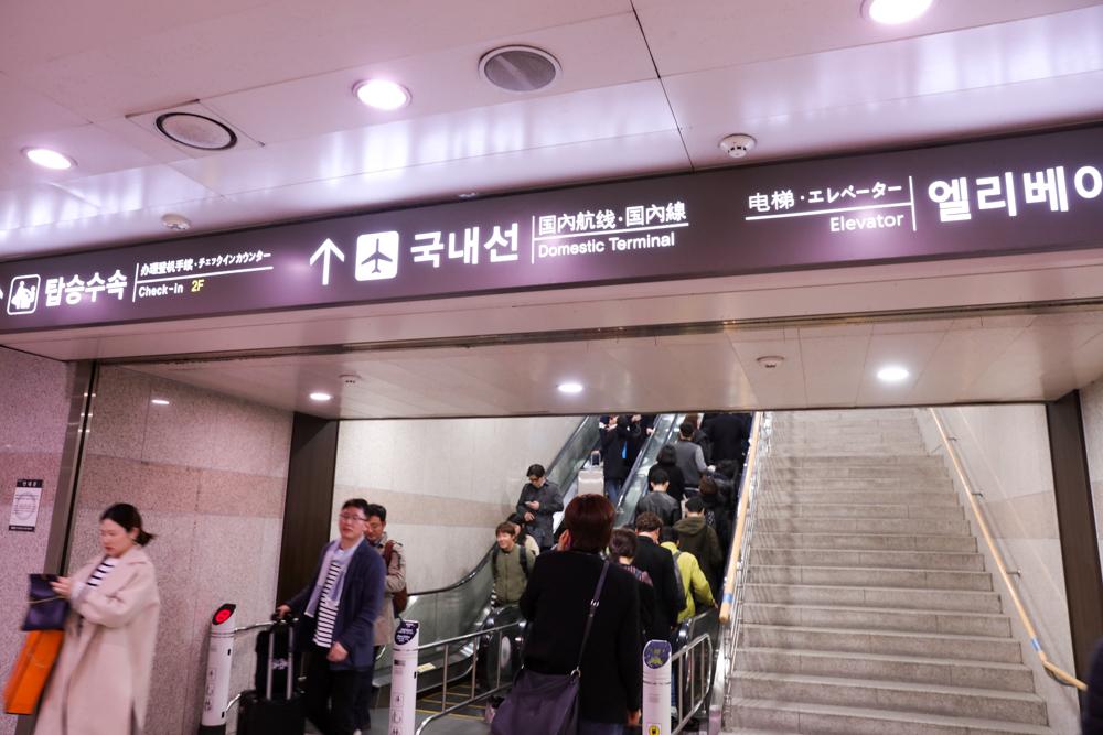 金浦国際空港 AREX駅〜国内線ターミナル2
