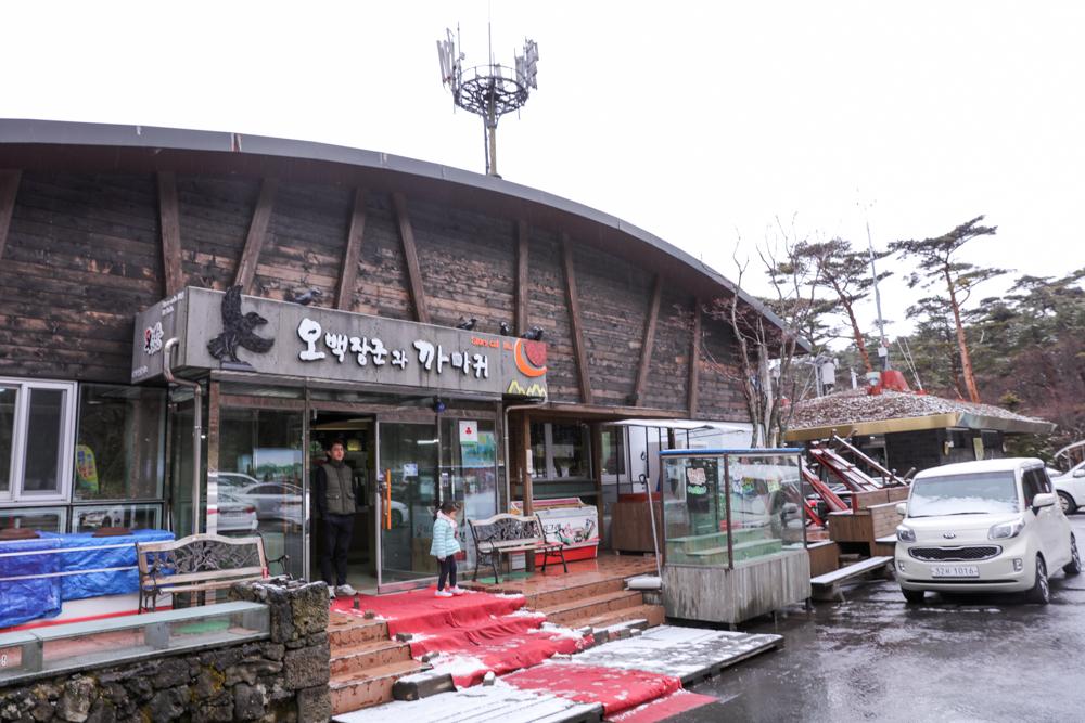漢拏山 霊室登山口 売店1