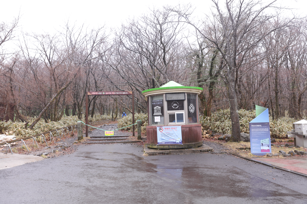 漢拏山 オリモクルート 登山口1