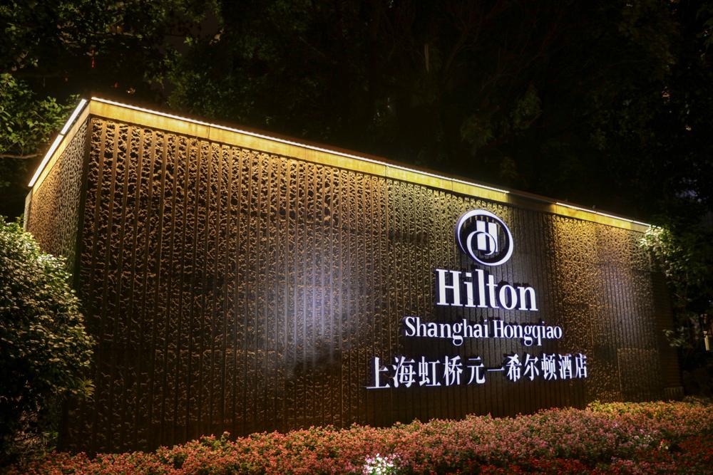 ヒルトン虹橋ホテル 外観1