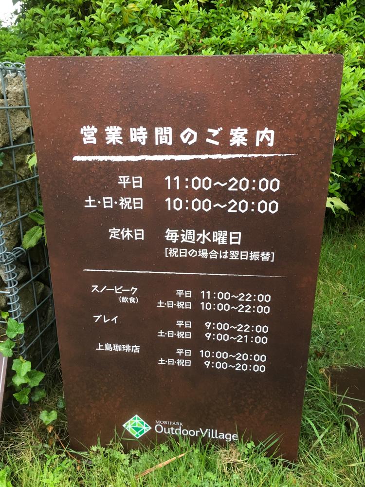 昭島アウトドアヴィレッジ 営業時間