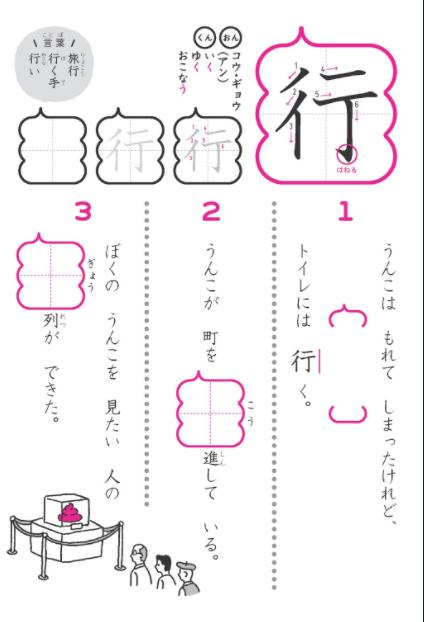 うんこ漢字ドリル2年「行」
