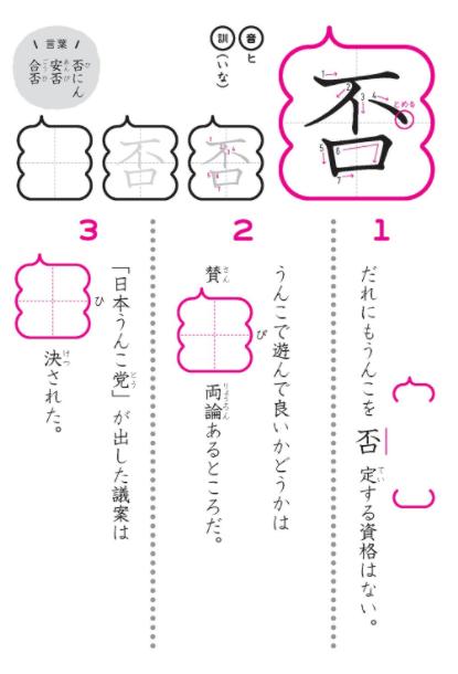 うんこ漢字ドリル6年「否」