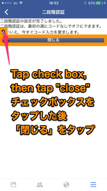 Facebook 二段階認証 設定方法12