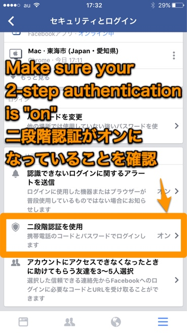 Facebook 二段階認証 設定方法13