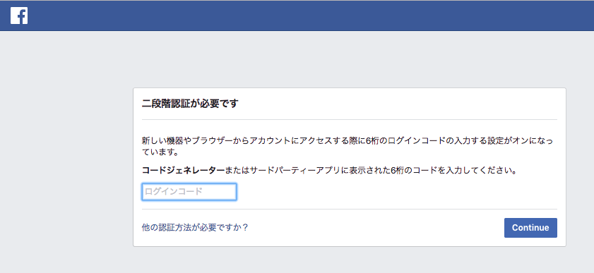 Facebook 二段階認証 設定方法14.0