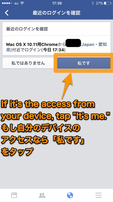 Facebook 二段階認証 設定方法16