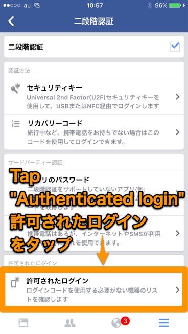 Facebook 二段階認証 設定方法20