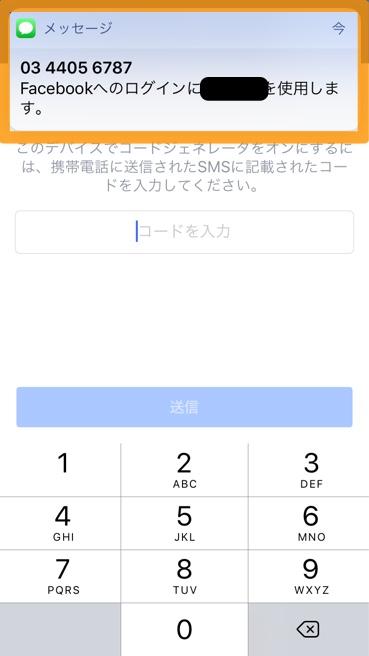 Facebook 二段階認証 設定方法23