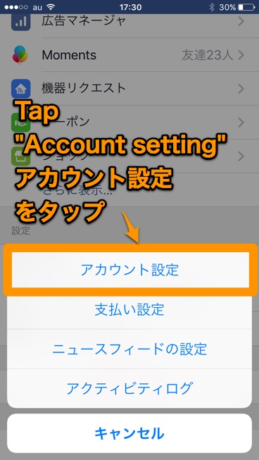 Facebook 二段階認証 設定方法3