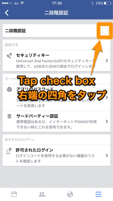 Facebook 二段階認証 設定方法6