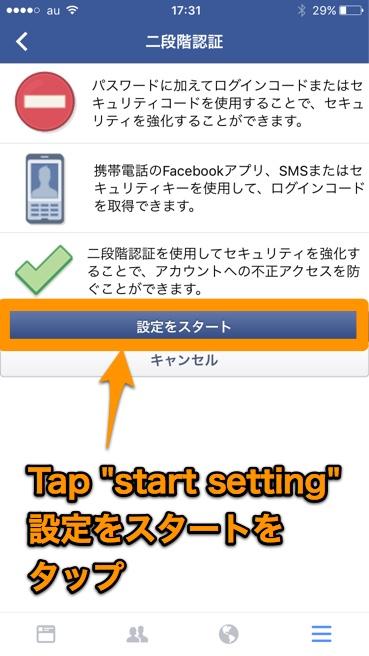 Facebook 二段階認証 設定方法8