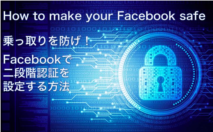 Facebook 二段階認証 設定方法