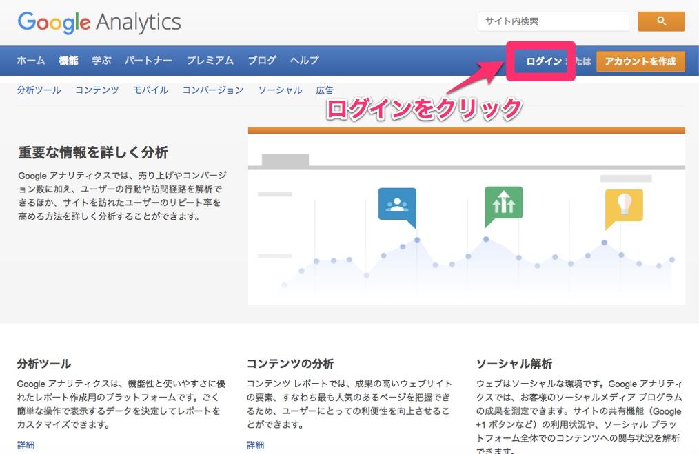 グーグルアナリティクス ログイン画面