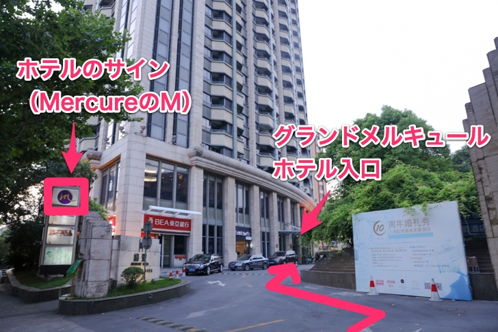 グランドメルキュール上海虹橋 入口付近