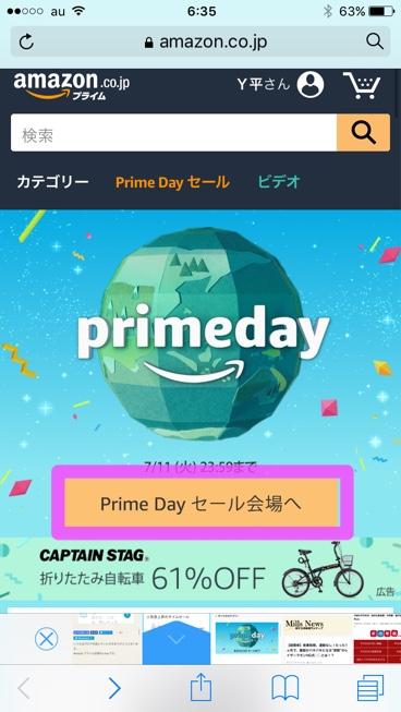 Amazon prime day トップ