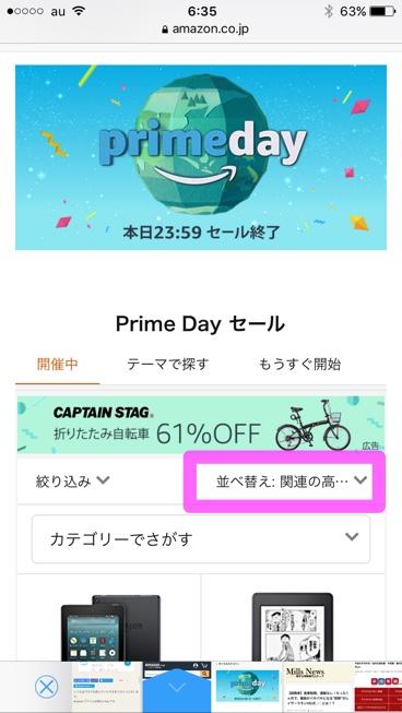Amazon prime day 関連性の高い順