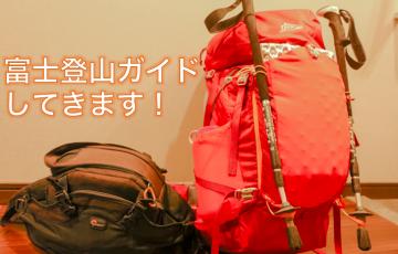 富士登山ガイド 出発
